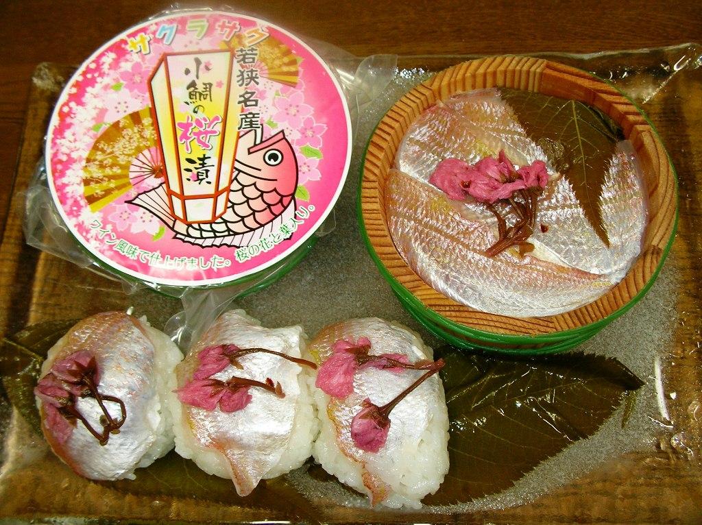 小鯛の桜漬100g樽