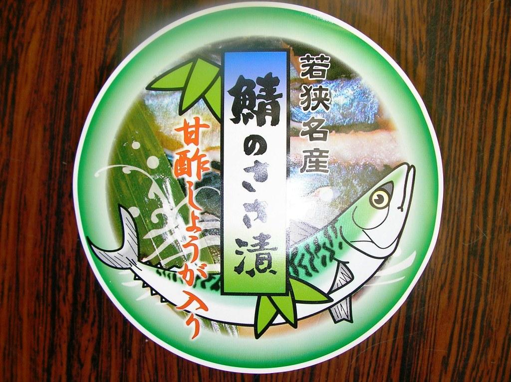 鯖のささ漬100g樽