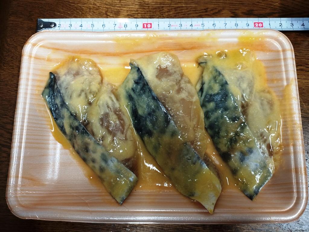 サワラの西京味噌漬け