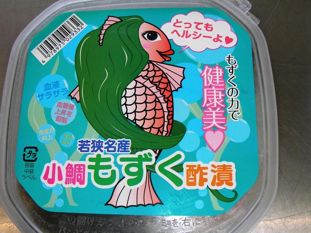 小鯛もずく酢漬