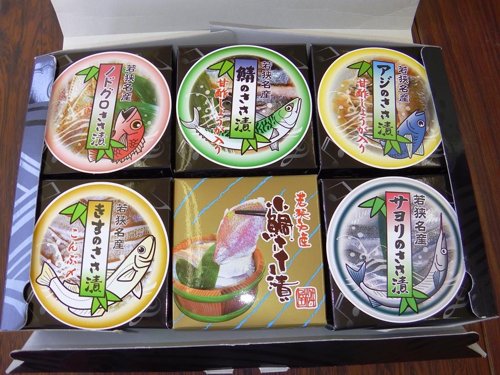 笹漬け四季6種セット